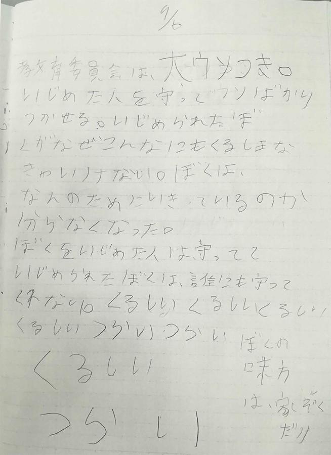 日本15岁少年跳楼身亡,日本校园霸凌,校园霸凌