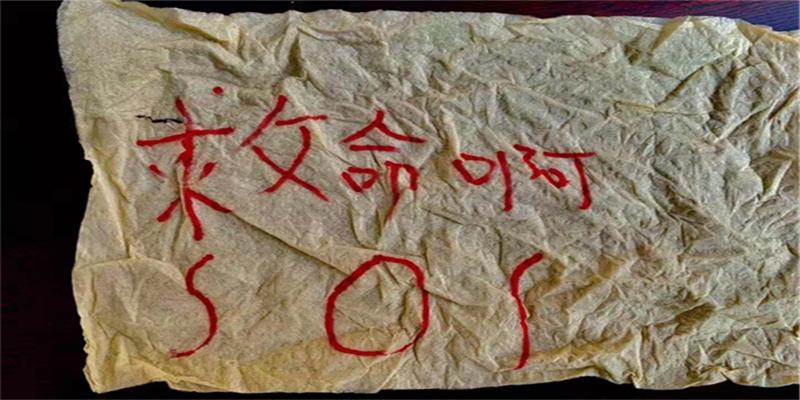 重庆一写字楼丢下数个求救纸团 警察上门后看到这一幕傻眼了