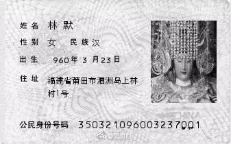 妈祖首次坐动车,妈祖首次坐动车实名买车票,妈祖原名,妈祖身份证
