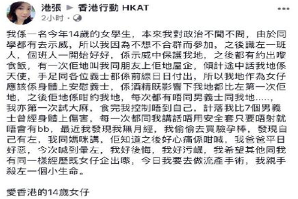 香港,香港议员,香港暴乱,香港暴徒,港独分子,极端分子,香港暴徒怂恿女孩献身