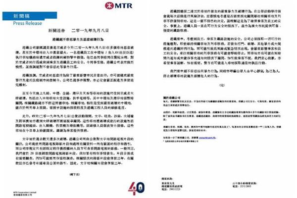香港,香港暴乱,香港暴徒,港独分子,极端分子,香港地铁,纵火