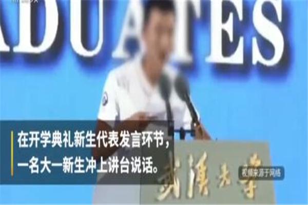 开学典礼,演讲,武汉大学,开学典礼新生冲上台演讲被劝离,新生冲上台演讲被劝离