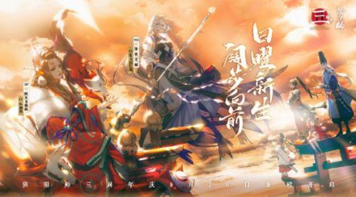 阴阳师三周年庆典什么时候开始?阴阳师三周年庆有哪些活动?