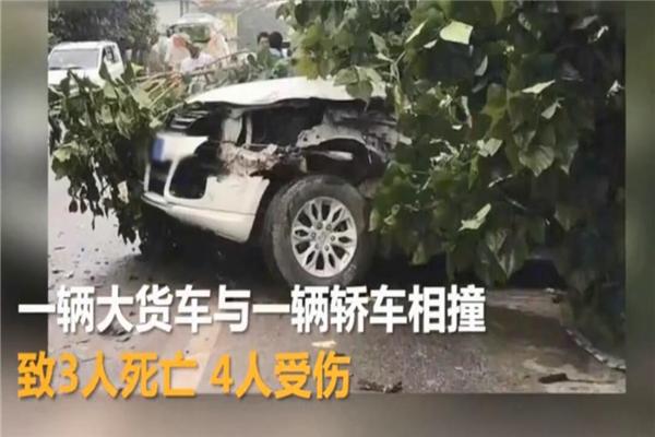 四川泸县国道发生严重交通事故 大货车与轿车相撞致3死4伤
