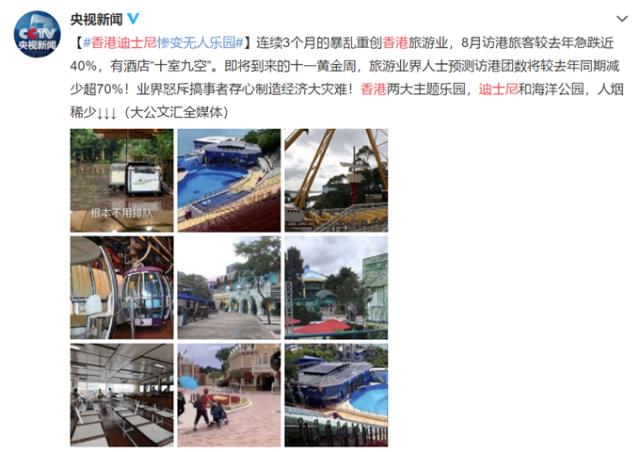 香港海洋公园、迪士尼变无人乐园 八月访港旅客同期减少240万人