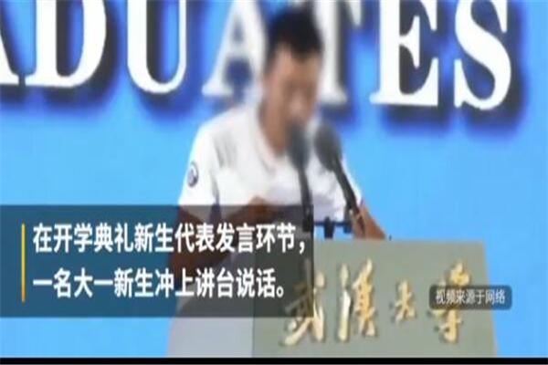 武汉大学,新生上台演讲被劝离,武大回应新生自行上台演讲被劝离