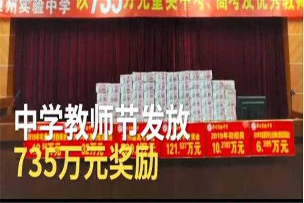 福建漳州一中学发735万元奖励教师 系因14名学生被清华北大录取