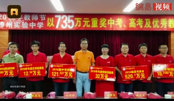漳州实验中学,735万重奖老师,中学掏735万奖老师