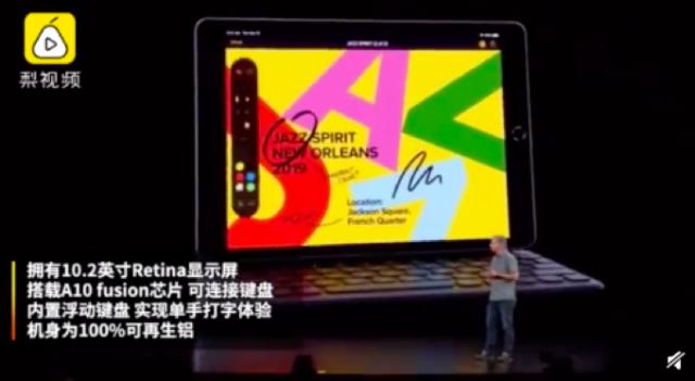 苹果发布第7代iPad屏幕尺寸提升,售价约2340元起