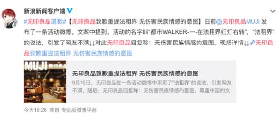 无印良品重提法租界,无印良品称上海法租界,无印良品法租界
