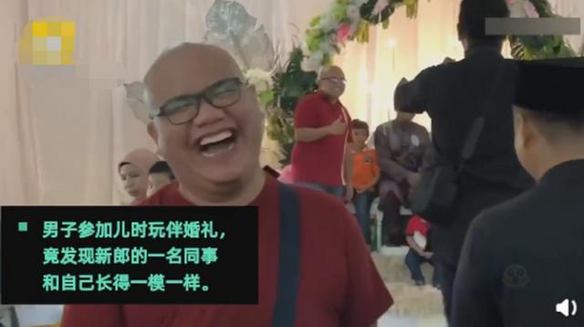 参加朋友婚礼偶遇另一个自己 撞脸撞衫撞光头令人震惊!