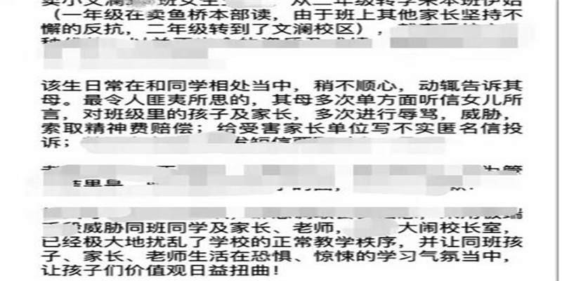 杭州一小学20多名学生家长帮学生请假 官方已经介入调查
