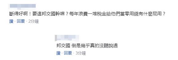 台湾对我们毫无用处,所罗门群岛和台湾断交,所罗门群岛释放断交信号