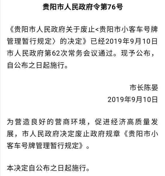贵阳取消购车摇号,贵阳购车摇号政策取消,贵阳车号牌发放量增加3万