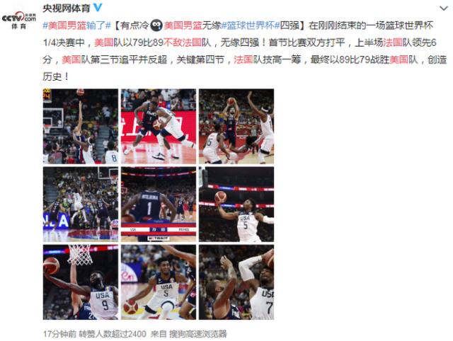 美国男篮不敌法国,篮球世界杯,篮球世界杯半决赛