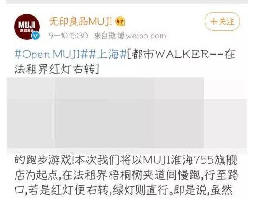 无印良品重提法租界,上海网友表示收到了侮辱