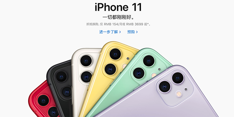 新iPhone訂單減少10%是怎么回事?iPhone11銷量多少?