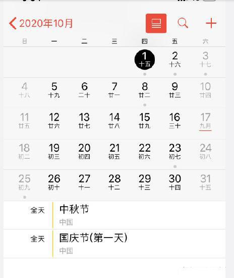 明年国庆中秋同一天 那么十月一日当天上班有6倍工资吗?