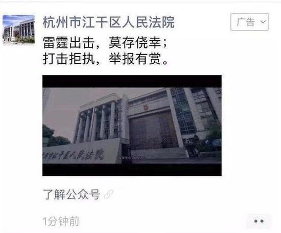 杭州一法院悬赏886万抓老赖 这个女人她欠1.77亿元钱