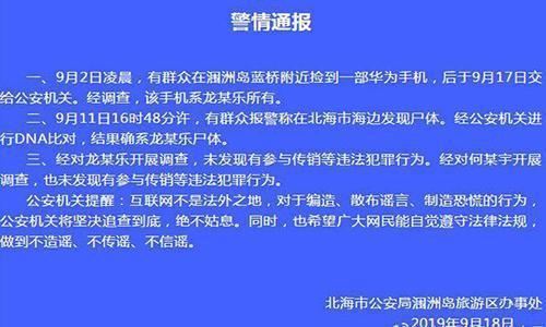 涠洲岛失联女教师遗体找到 警方发布最新通报:未发现参与传销