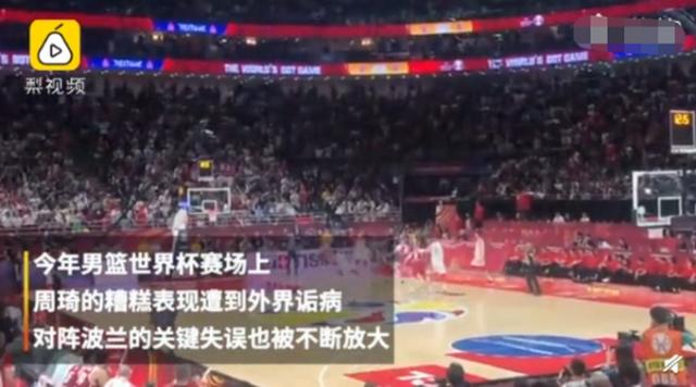 波兰篮球运动员,周琦百科词条锁定,周琦百科词条为什么锁定了