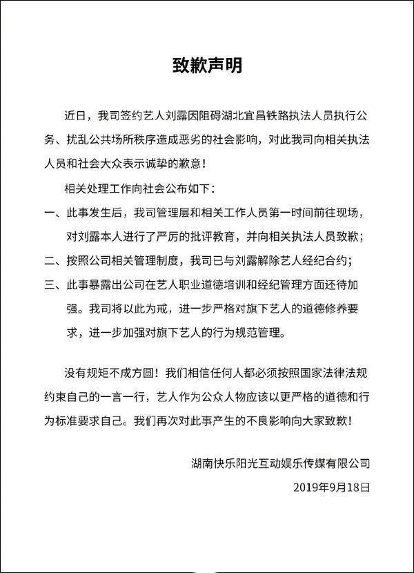 女星大闹高铁站,芒果TV与刘露解约,刘露