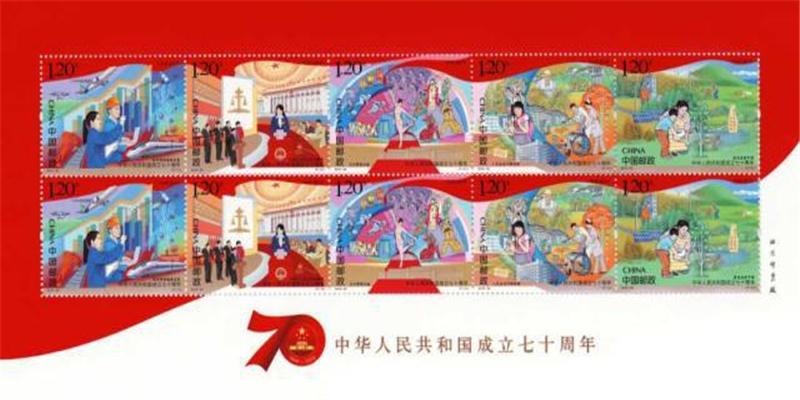新中国成立70周年纪念邮票什么时候发售? 面值共12元极具收藏价值