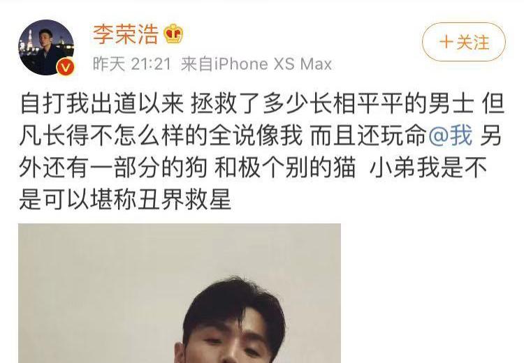 李荣浩自称是丑届救星:长得不怎样的人都说像我