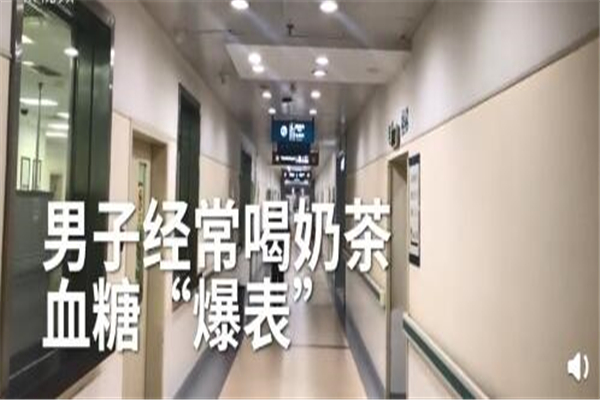 小伙狂喝奶茶进ICU,狂喝奶茶住进ICU,小伙喝奶茶进ICU,喝奶茶进ICU