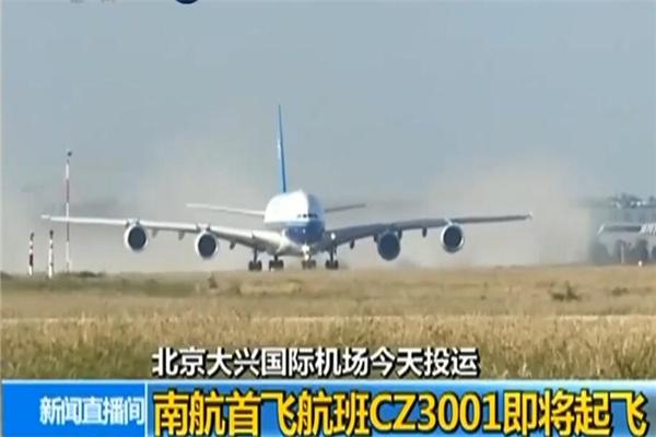 大兴国际机场正式通航,大兴机场正式通航,大兴机场通航,北京大兴机场正式通航,北京大型机场通航