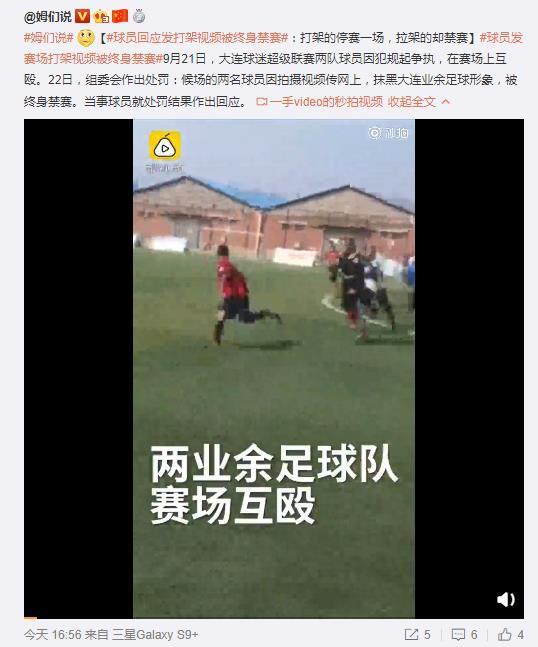 球员发打架视频被终身禁赛,大连足协,大连球迷超级赛季