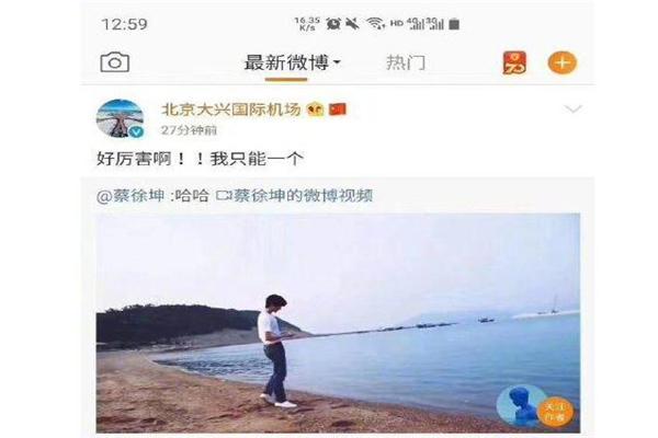 大兴机场官博发布追星内容 大兴机场致歉: 已严肃处理相关责任人