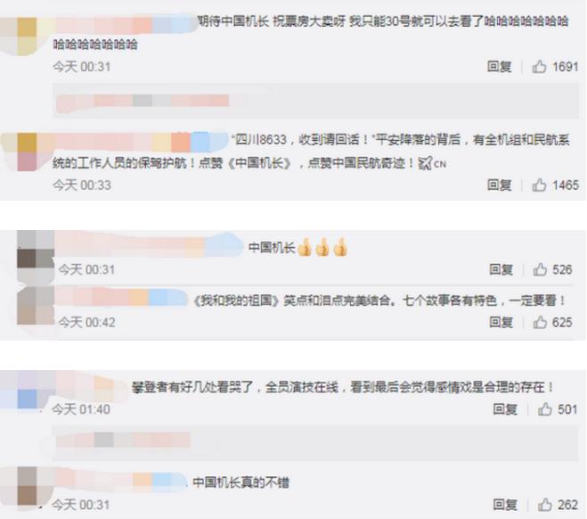 中国机长票房夺冠,中国机长什么时候上映,中国机长
