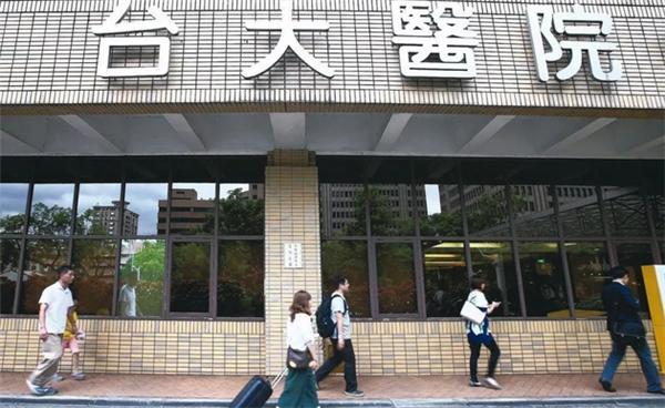 台湾当局又在黑大陆,台湾当局黑大陆,台湾当局被台大医院打脸
