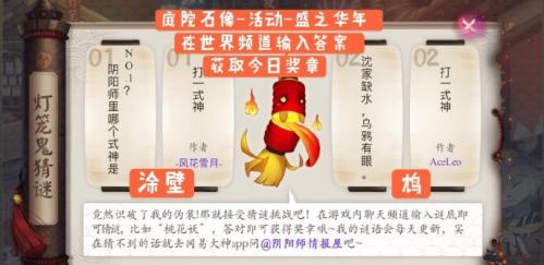 阴阳师,阴阳师哪个式神是NO.1,阴阳师灯笼鬼猜谜第三天答案,阴阳师灯笼鬼猜谜9.29答案