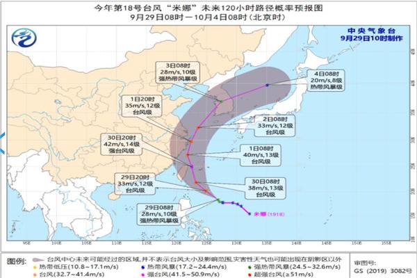 第18号台风,第十八号台风,台风米娜