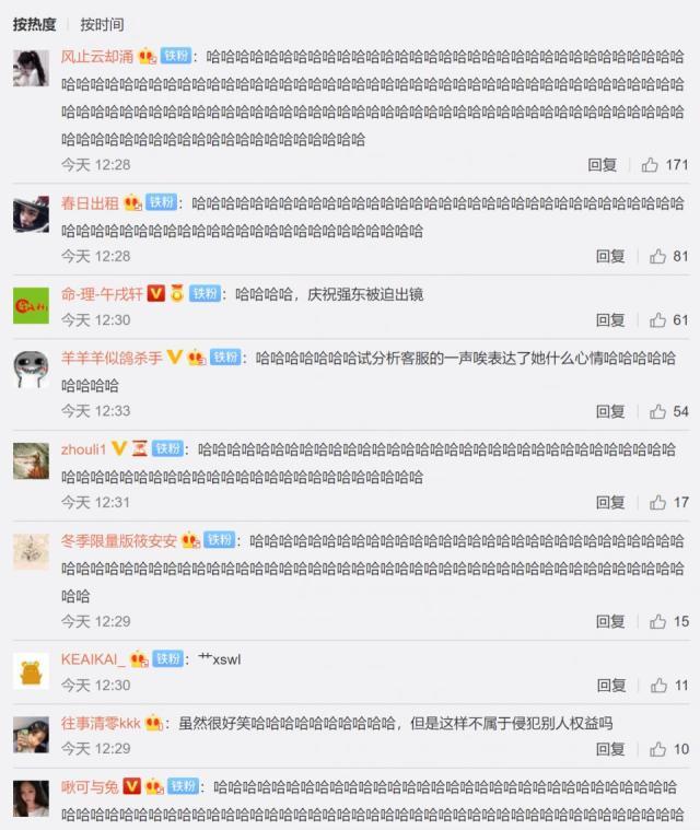 刘强东被植入电影,刘强东被捕照,刘强东