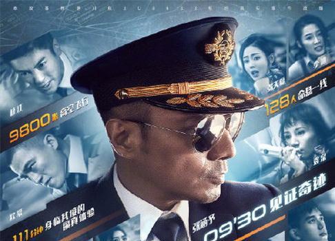 中国机长票房夺冠 《中国机长》电影什么时候上映?
