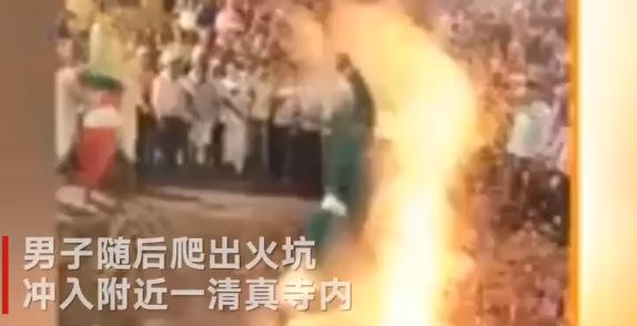 男子纵身跳入火坑,印度男子纵身跳入火坑,男子跳入火坑