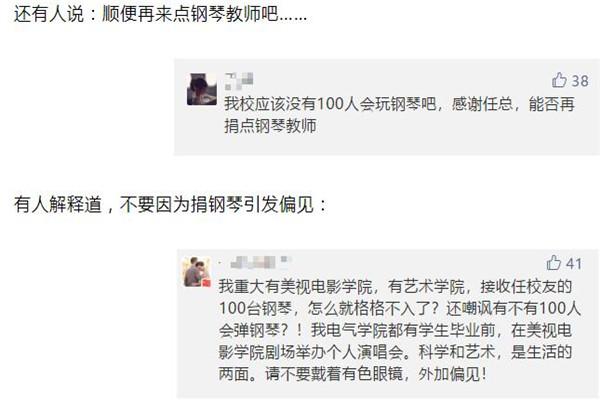 任正非捐钢琴,任正非捐100台钢琴,任正非捐钢琴给重庆大学,任正非为母校捐钢琴