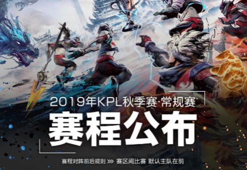 王者荣耀KPL秋季赛第四周什么时候开始?KPL秋季赛赛程表对战名单公布