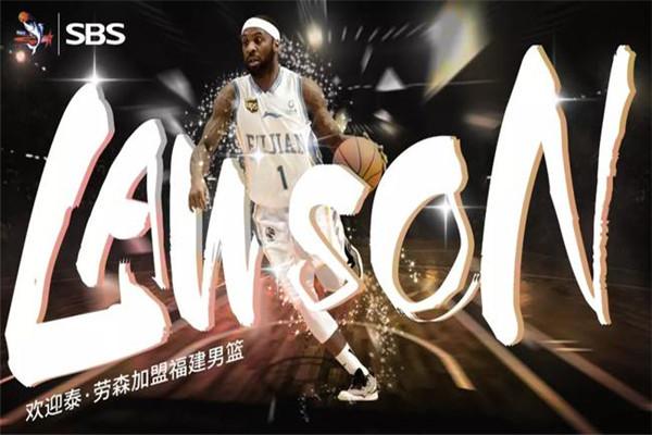 cctv5nba福建男篮签约劳森 NBA生涯场均12.7分6.0助攻