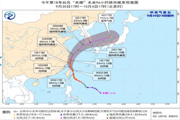第18号台风米娜,第18号台风,台风米娜