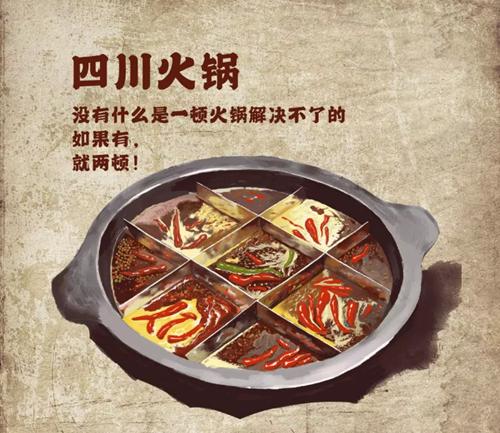 明日之后四川火锅怎么制作 四川火锅配方食谱介绍
