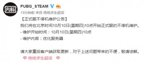 绝地求生10月10日更新什么?PUBG10.10不停机维护公告