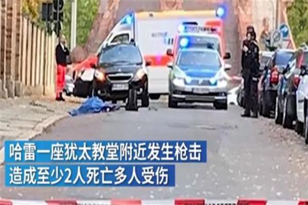德国哈雷市枪击案 已致2人死亡,仍有一名枪手在逃