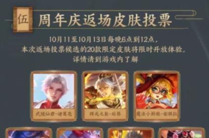 王者荣耀2019四周年庆返场皮肤是什么?云端筑梦师会出吗?