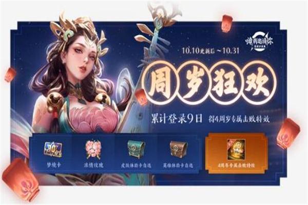 王者荣耀10月10日更新内容曝光 累计登录送永久击败特效