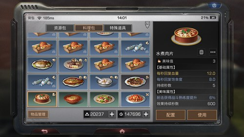 水煮肉片怎么做?明日之后水煮肉片制作方法