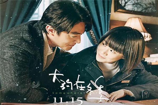 大约在冬季定档 霍建华马思纯携手谱写冬季恋歌